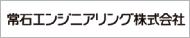 常石エンジニアリング株式会社