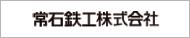 常石鉄鋼株式会社