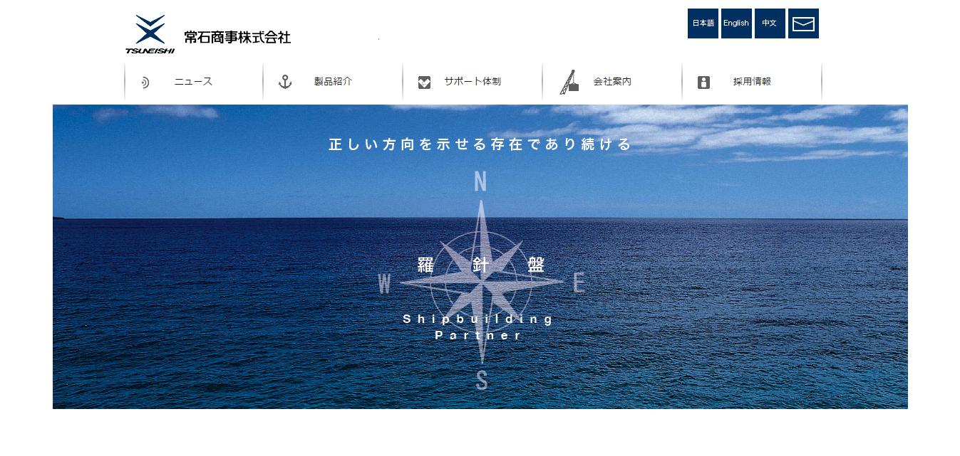 常石商事ウェブサイト リニューアル