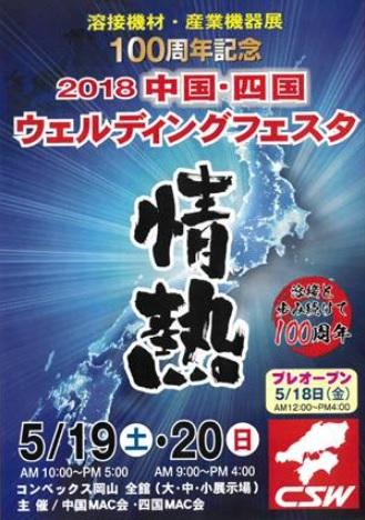 5/19,20に開催される「2018中国・四国ウェルディングフェスタ」