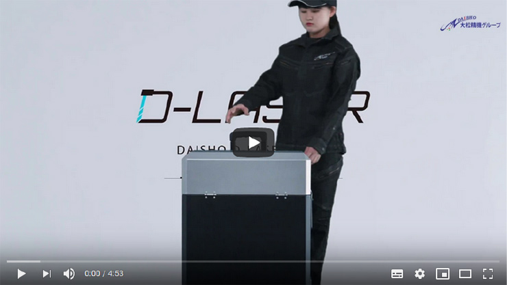 D-LASER 動画